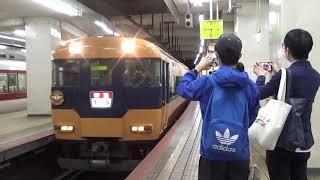 【2021/4/11 12200系臨時特急列車】近鉄12200系12251編成臨時特急列車賢島行き到着