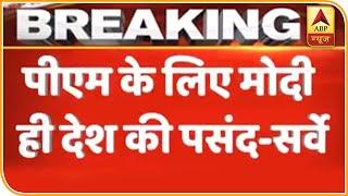 देश का मूड: पीएम पद के लिए Narendra Modi और Rahul Gandhi में कौन जनता को ज्यादा पसंद ?