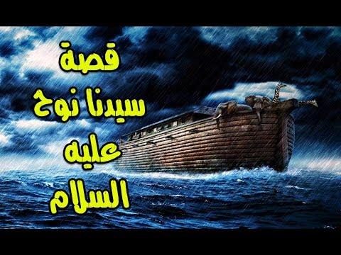 قصص    قصة   نبي الله نوح عليه السلام   قصة من القران   شرح  مفصل جديد  2017 thumbnail