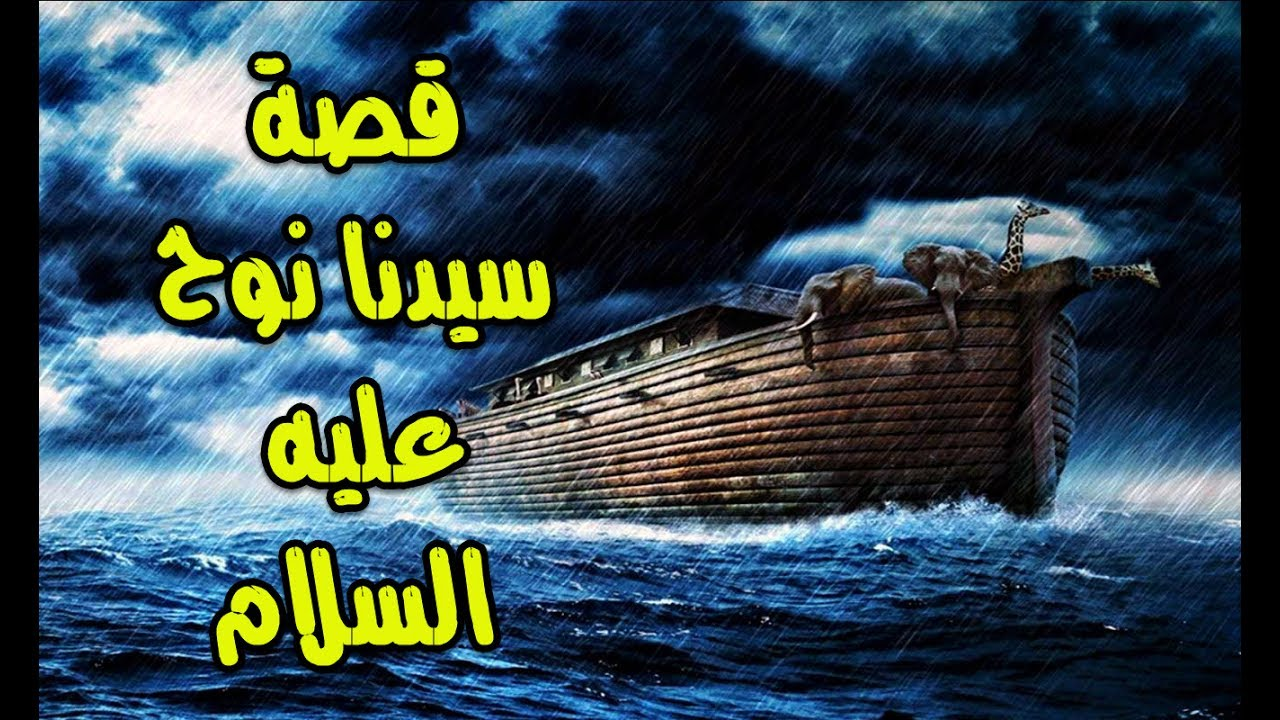 قصص قصة نبي الله نوح عليه السلام قصة من القران شرح مفصل جديد 2017 Youtube