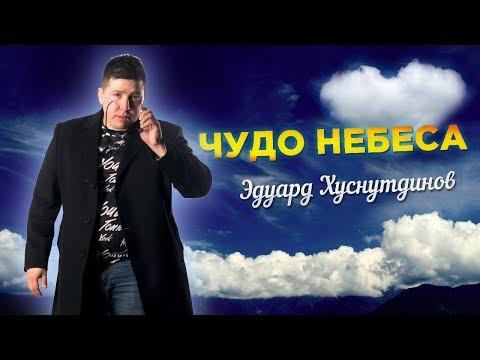 ПЕСНЯ ПРО ВСЕХ НАС🔥 Чудо небеса - Э. Хуснутдинов