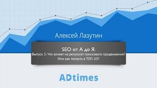 видео SEO Поисковая оптимизация от А до Я