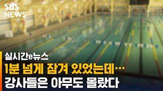 """1분 넘게 물에 잠겼지만…수영장 측 """"안전 문…"""