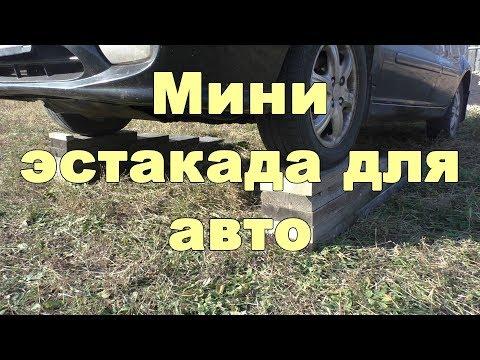 Как сделать мини эстакаду для авто своими руками