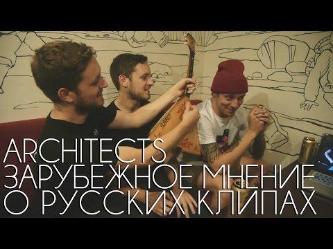 #balalike - Architects watch russian music videos