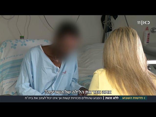 """סיפורו של הפצוע מסודן: """"מטפלים בבן אדם שלא קיים"""""""