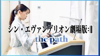 【シン•エヴァンゲリオン劇場版𝄇 】the path (エレクトーン) SHIN EVANGELION