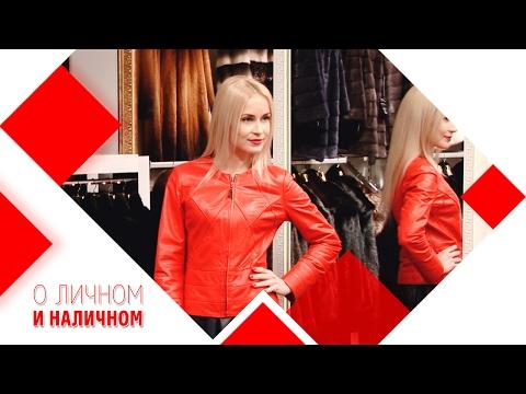 Модные женские куртки на веснуиз YouTube · Длительность: 2 мин9 с  · Просмотров: 736 · отправлено: 05.08.2015 · кем отправлено: LiveShopping.me