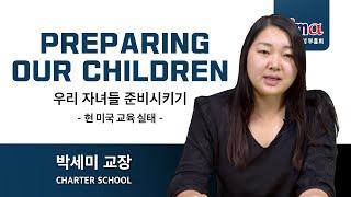 JAMA 영적대각성부흥회 [추천 동영상] 미국 현 교육 실태 Preparing Our Children by 박세미 교장
