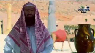 السيرة النبوية - { الحلقة 1 كاملة } - الشيخ نبيل العوضي