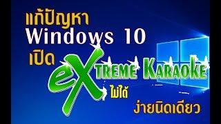 Windows 10 เปิด Extreme Karaoke ไม่ได้ แก้ได้ง่ายนิดเดียว