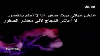 اسماعيل تمر فشة خلق Official Music syrian Rap