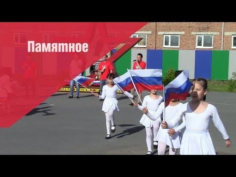 """Сибиряки: дорогами побед"" - в Памятном"