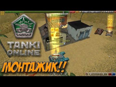 Приколы танки #1 - YouTube