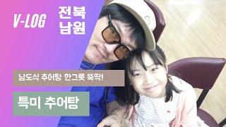 [가족여행 브이로그] 전라북도 남원여행 (진하고 구수한…