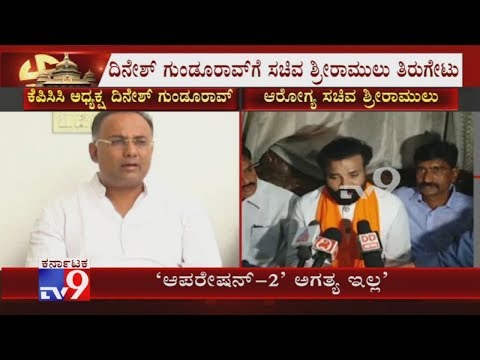 Health Minister Sriramulu Lashes Out Dinesh Gundu Rao For His 'Operation-2' Allegations Against BJP thumbnail
