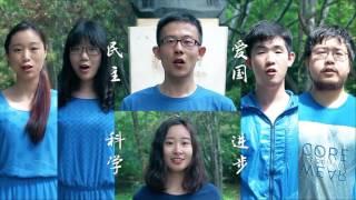 《燕园情》阿卡贝拉版MV - 北京大学阿卡贝拉清唱社