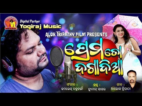 Human Sagar New Song || Prema To Dagadia || Odia Song|| Kamlesh|| Alok Tripathy||By Yogiraj Music
