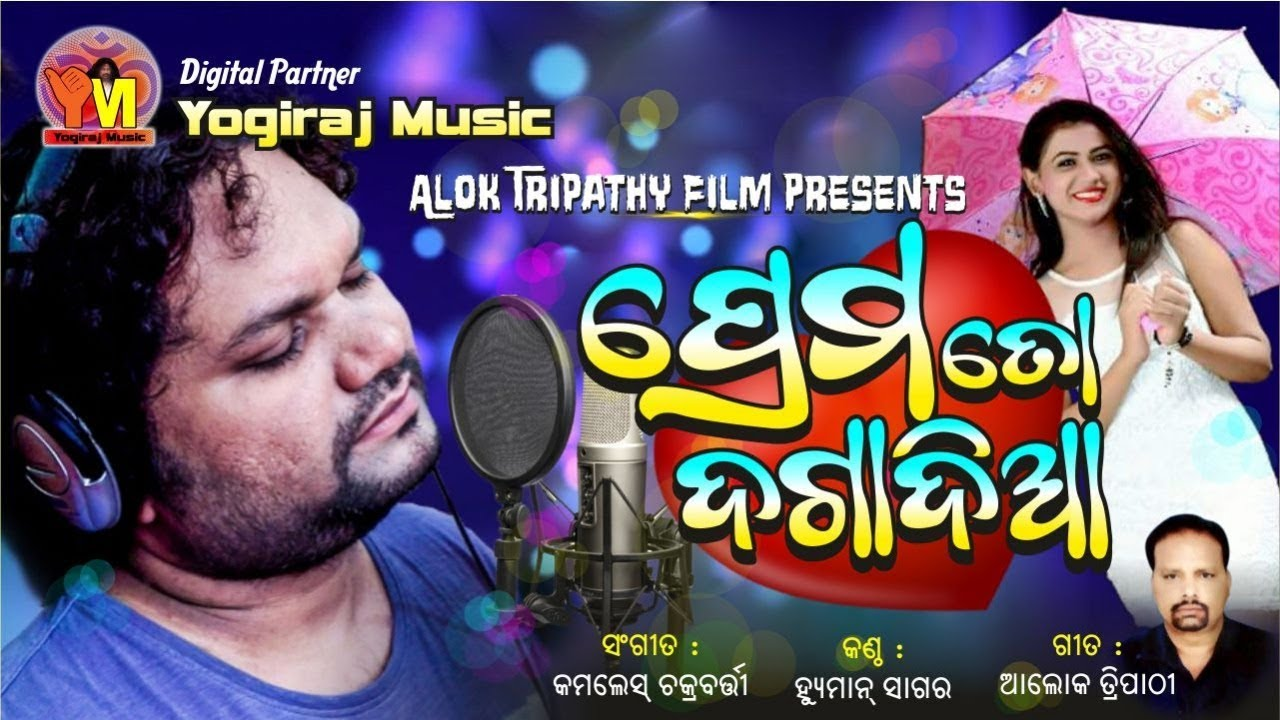 Odia new album song download mp3 | A2Z Odia Album Mp3 Songs Free