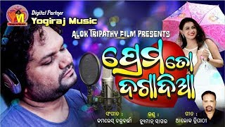 Human sagar new song || prema to dagadia odia kamlesh|| alok tripathy by yogiraj music ✽ - singer music...