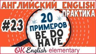 20 примеров #23: Глаголы BE, DO, HAVE - итоговый урок | OK English Elementary