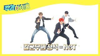 [Weekly Idol EP.389] Senior singer NCT127's Regular 2X faster dance