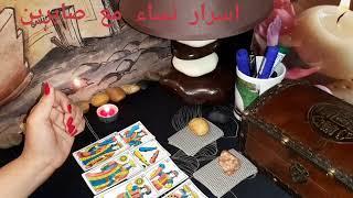 اختر كارت مع صابرين العلاقۃ التلاتيۃ من سيبقي مع الشريك