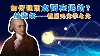 【天文14】如何证明太阳在运动?恒星天文学之父赫歇尔的贡献