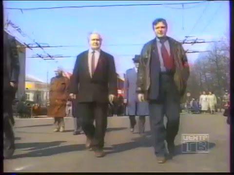 Ярославль, ТВ ЦЕНТР, 1 Мая 1997 года