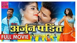 Arjun Pandit Full Movie _पवन सिंह Movie_2018 new Bhojpuri Movie
