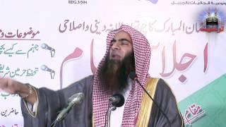 Jahanum Say kaisay Bachay By Shk Tauseef Ur Rehman