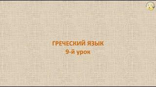 Греческий язык с нуля. 9-й видео урок греческого языка для начинающих