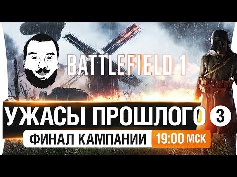 Battlefield 1 - Ужасы прошлого. ФИНАЛ [19-00мск]