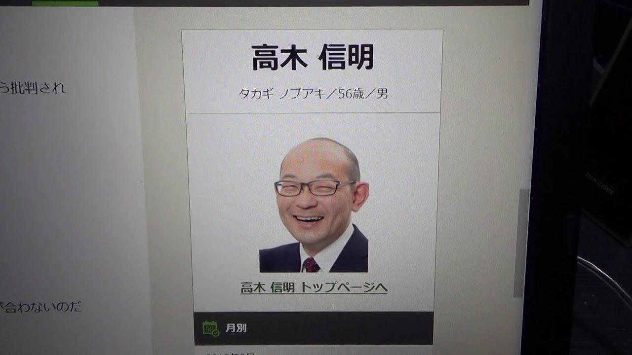私が葛飾区民をバしているとブログに書いた同僚議員【高木信明議員 ...