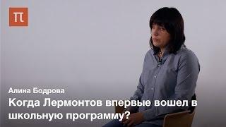 Лермонтов в советском школьном каноне — Алина Бодрова