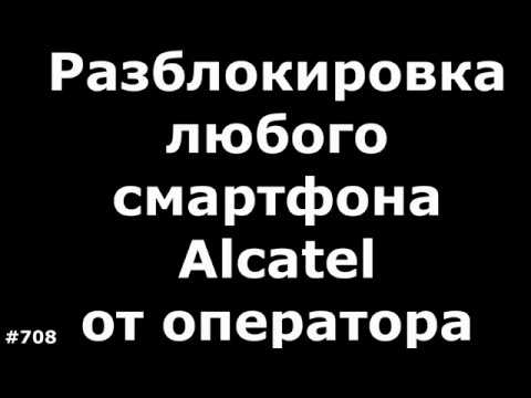 Разблокировка любого телефона Alcatel от оператора