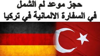 حجز موعد لم الشمل في السفارة الالمانية في تركيا