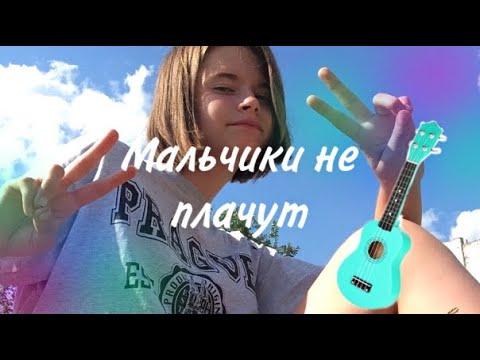 Алена Швец-Мальчики не плачут😢кавер на укулеле☀️cover #3