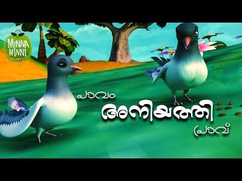 Minnaminni | പാവം അനിയത്തി പ്രാവ് | Kids Moral Stories