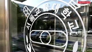 서울교대 김경성총장 외모 품평 성희롱 의혹 국어교육과 …