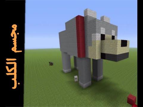 ماين كرافت كيف تبني مجسم الكلب Youtube