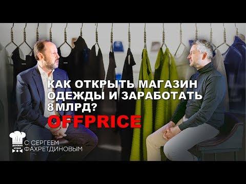 Как открыть магазин одежды и заработать 8 млрд?