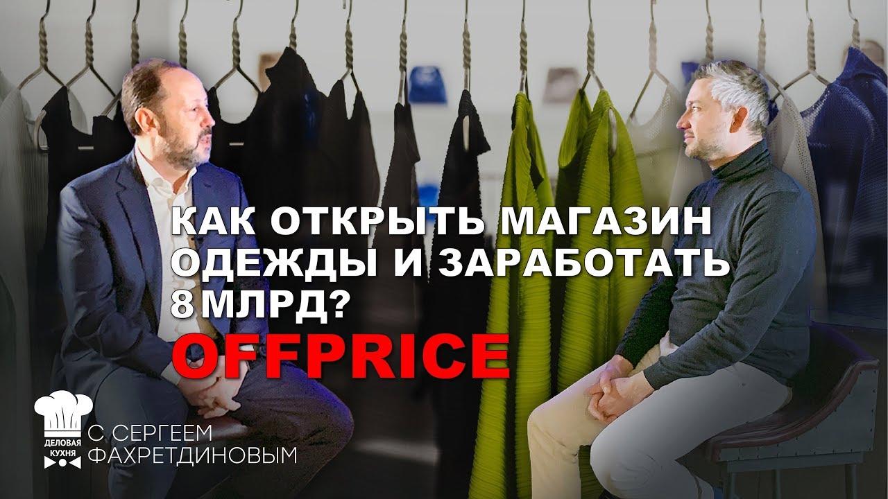 66a0efaa38c Как открыть магазин одежды и заработать 8 млрд  - YouTube