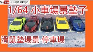 【1/64模型車場景】超大滑鼠墊 / 桌墊 / 玩具墊 / 遊戲墊 | 開箱介紹 【解析玩具】[阿娘威TV]