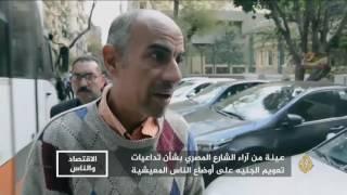 الاقتصاد والناس- كيف انعكس تعويم الجنيه على معيشة المصريين؟