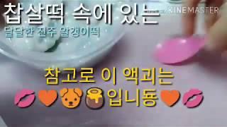 찹살떡 속에있는 달달한 진주 알갱이떡 액괴/인생액괴 탄…