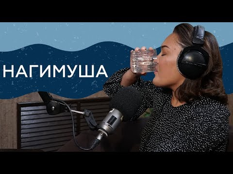'Если честно...' - Нагимуша - Видео из ютуба