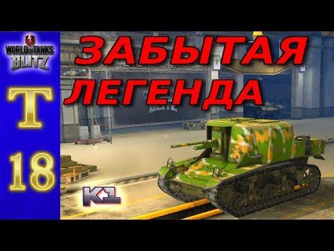 Т18 Забытая легенда. World Of Tanks Blitz \ Вот блиц