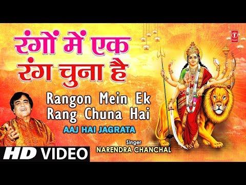 Rang Mein Ik Rang Chuna Hai [Full Song] Aaj Hai Jagrata