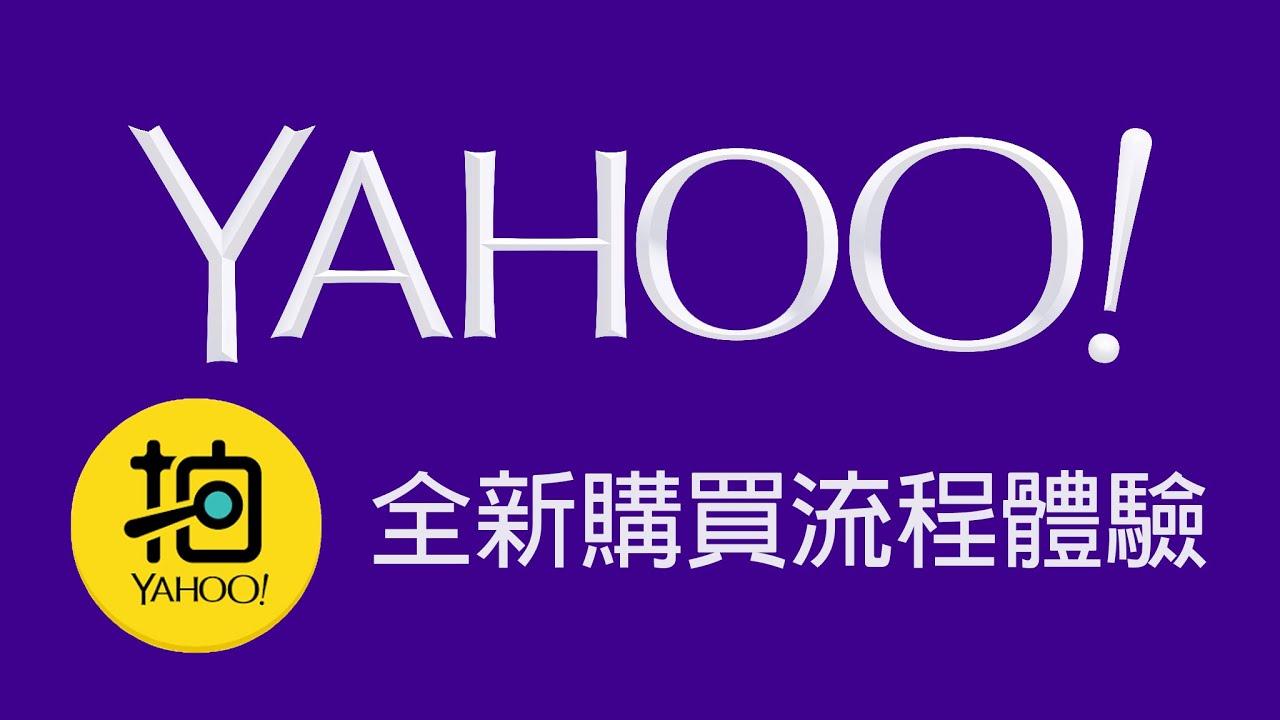 Yahoo奇摩拍賣 購買流程全新體驗 - YouTube